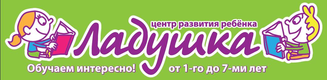 "Центр Развития Ребенка ""Ладушка"""